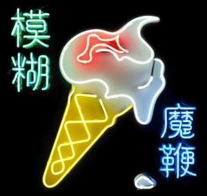 blur magic whip artwork